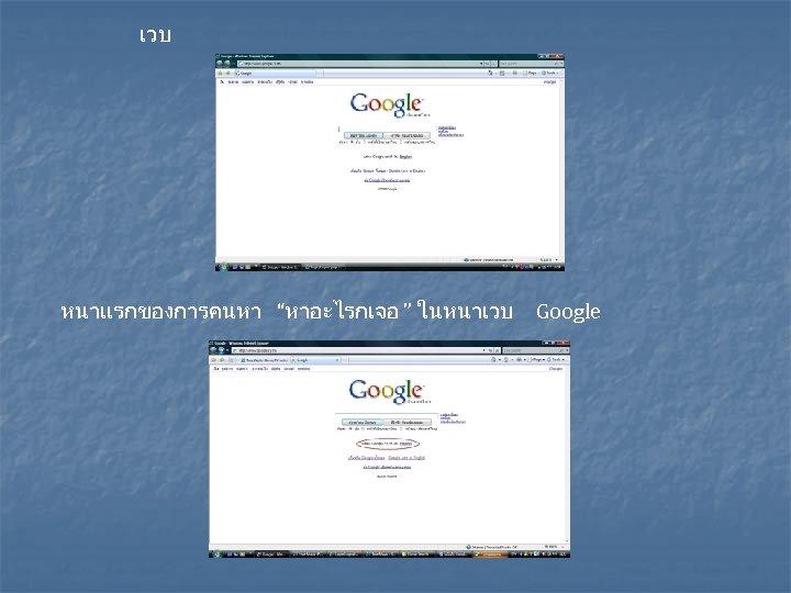 """เวบ หนาแรกของการคนหา """"หาอะไรกเจอ """" ในหนาเวบ Google"""
