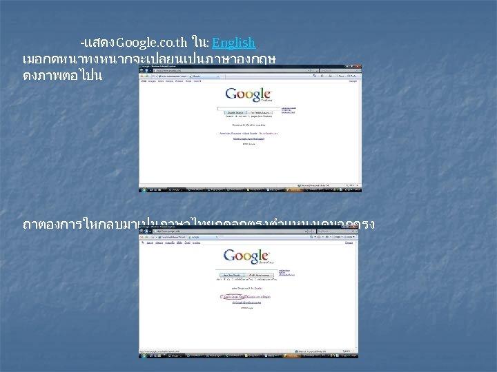 -แสดง Google. co. th ใน: English เมอกดหนาทงหนากจะเปลยนเปนภาษาองกฤษ ดงภาพตอไปน ถาตองการใหกลบมาเปนภาษาไทยกคลกตรงตำแหนงเดมอกครง