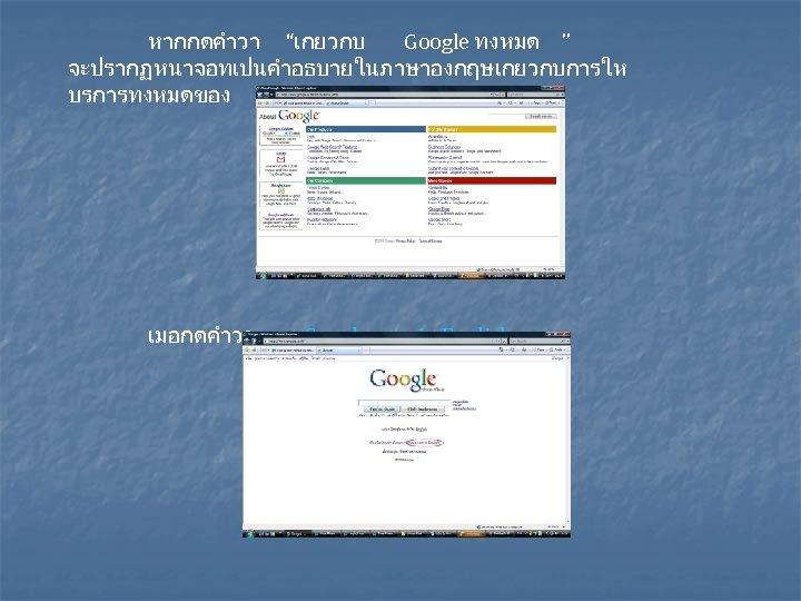 """หากกดคำวา """"เกยวกบ Google ทงหมด """" จะปรากฏหนาจอทเปนคำอธบายในภาษาองกฤษเกยวกบการให บรการทงหมดของ Google ดงน เมอกดคำวา Google. com in English"""