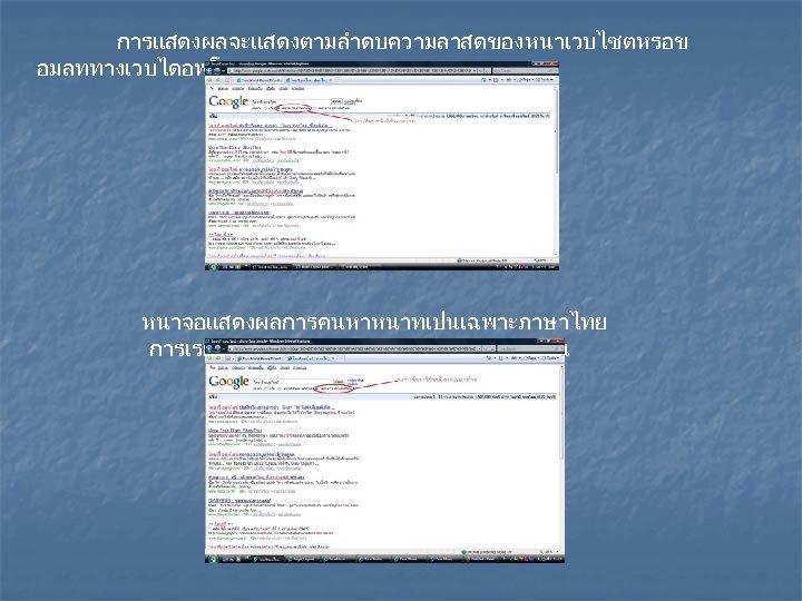 การแสดงผลจะแสดงตามลำดบความลาสดของหนาเวบไซตหรอข อมลททางเวบไดอพโหลดมา หนาจอแสดงผลการคนหาหนาทเปนเฉพาะภาษาไทย การเรยงของขอมลกเรยงตามการอพเดทเชนกน