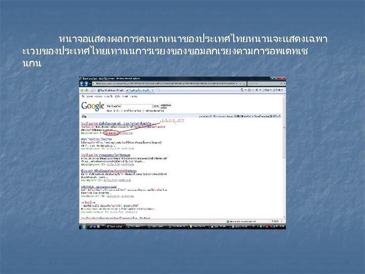 หนาจอแสดงผลการคนหาหนาของประเทศไทยหนานจะแสดงเฉพา ะเวบของประเทศไทยเทานนการเรยงของขอมลกเรยงตามการอพเดทเช นกน