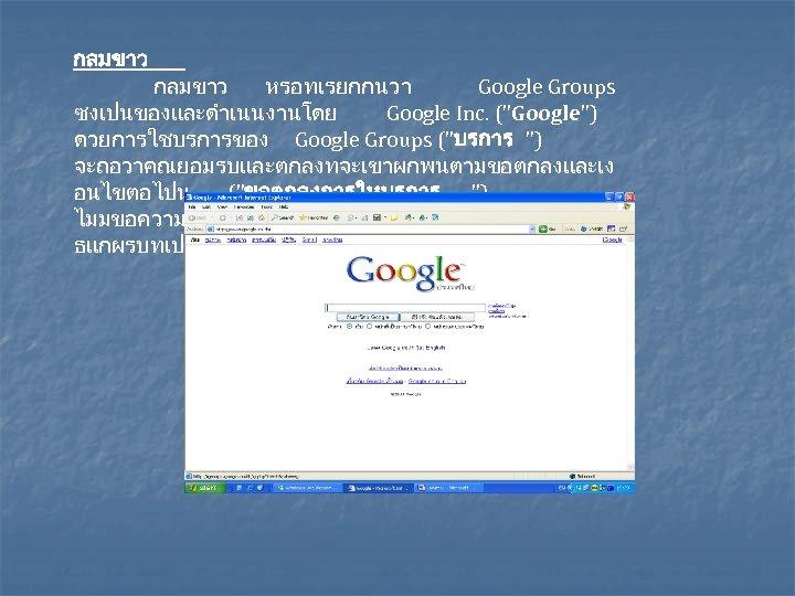 กลมขาว หรอทเรยกกนวา Google Groups ซงเปนของและดำเนนงานโดย Google Inc. (