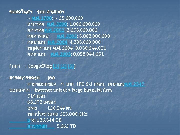ขอมลในสา รบบ ตามเวลา ~ ค. ศ. 1998: ~ 25, 000 สงหาคม ค. ศ. 2000: