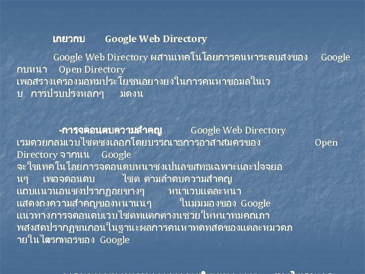 เกยวกบ Google Web Directory ผสานเทคโนโลยการคนหาระดบสงของ กบหนา Open Directory เพอสรางเครองมอทมประโยชนอยางยงในการคนหาขอมลในเว บ การปรบปรงหลกๆ มดงน -การจดอนดบความสำคญ Google