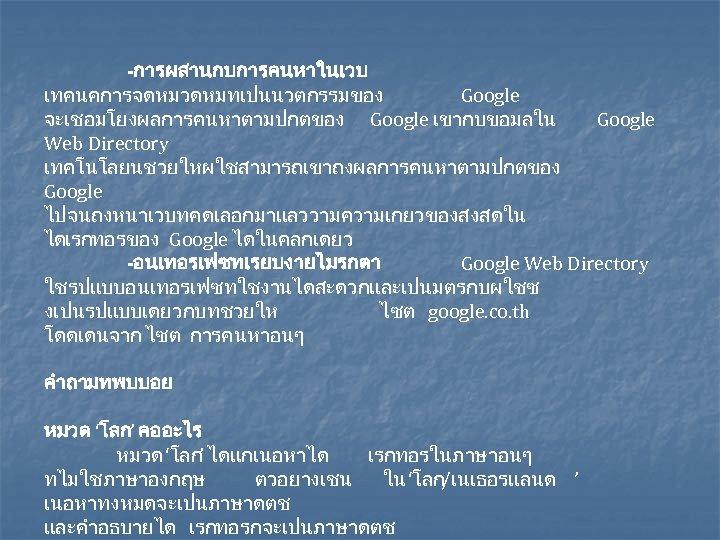 -การผสานกบการคนหาในเวบ เทคนคการจดหมวดหมทเปนนวตกรรมของ Google จะเชอมโยงผลการคนหาตามปกตของ Google เขากบขอมลใน Google Web Directory เทคโนโลยนชวยใหผใชสามารถเขาถงผลการคนหาตามปกตของ Google ไปจนถงหนาเวบทคดเลอกมาแลววามความเกยวของสงสดใน ไดเรกทอรของ Google
