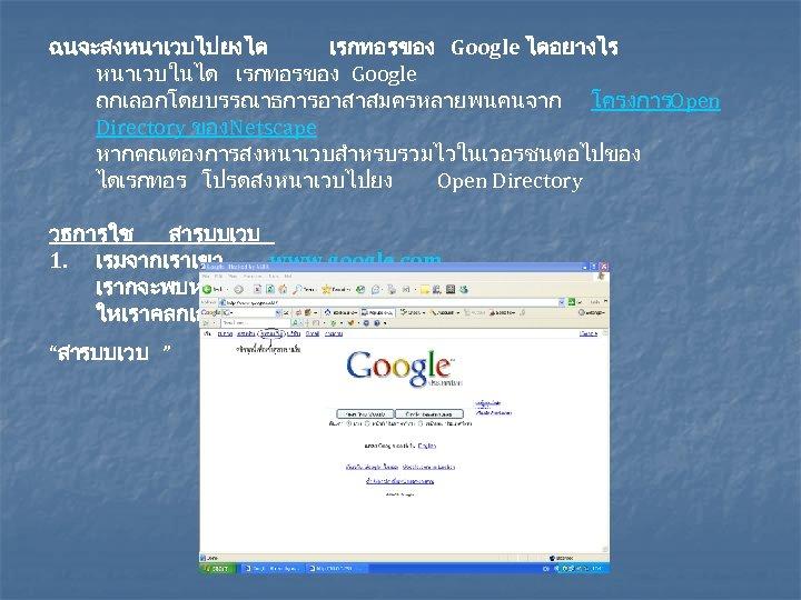 ฉนจะสงหนาเวบไปยงได เรกทอรของ Google ไดอยางไร หนาเวบในได เรกทอรของ Google ถกเลอกโดยบรรณาธการอาสาสมครหลายพนคนจาก โครงการOpen Directory ของ Netscape หากคณตองการสงหนาเวบสำหรบรวมไวในเวอรชนตอไปของ ไดเรกทอร