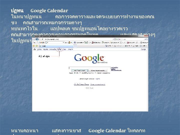 ปฏทน Google Calendar ในหนาปฏทนน คอการจดตารางและจดระเบยบการทำงานของคณ ซง คณสามารถเพมกจกรรมตางๆ ทบนทกไวใน แอปพลเค ชนปฏทนอนไดอยางรวดเรว คณสามารถตงคาการเตอนกจกรรมอตโนมต และแสดงสงตางๆ ในปฏทนของคณดวยเครองมอคนหาภายในระบบ หนานคอหนา