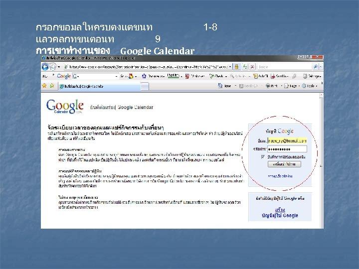 กรอกขอมลใหครบตงแตขนท 1 -8 แลวคลกทขนตอนท 9 การเขาทำงานของ Google Calendar