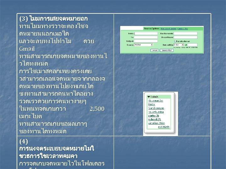 (3) ไมมการเสยจดหมายอก ทานไมมทางรวาจะตองใชจ ดหมายนนอกเมอใด แลวจะลบทงไปทำไม ดวย Gmail ทานสามารถเกบจดหมายของทานไ วไดทงหมด การใชเมาสคลกเพยงครงเดย วสามารถเลอนจดหมายจากกลองจ ดหมายของทานไปยงทเกบได ซงทานสามารถคนหาไดอยาง รวดเรวดวยการคนหางายๆ