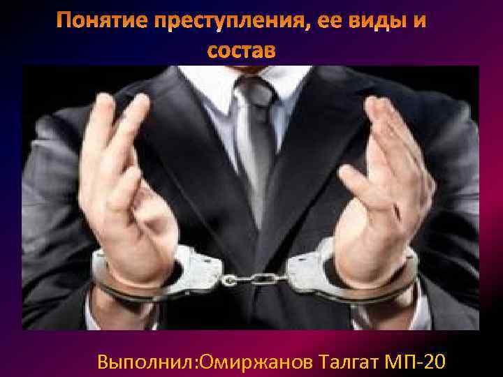 Выполнил: Омиржанов Талгат МП-20