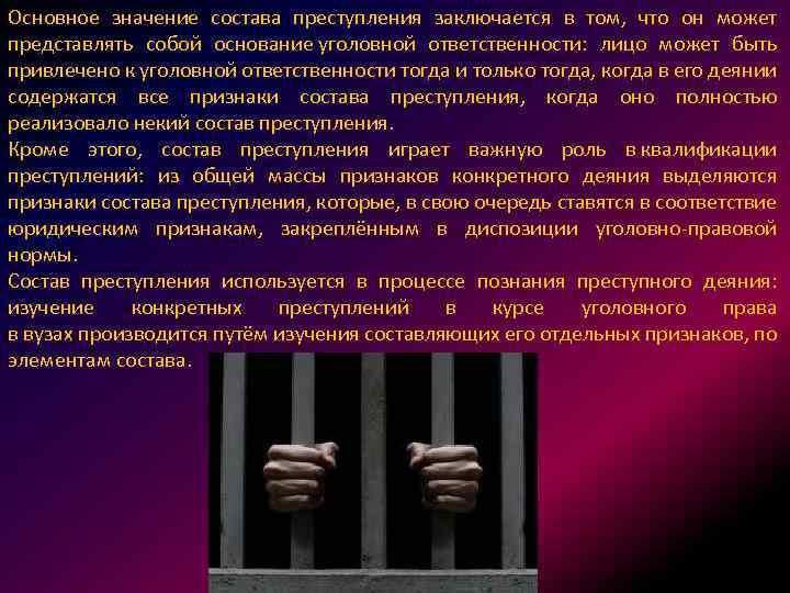 Основное значение состава преступления заключается в том, что он может представлять собой основание уголовной