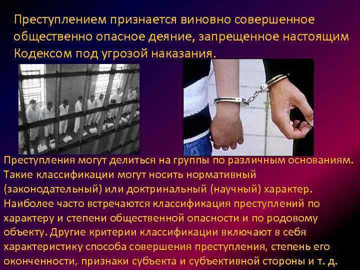 Преступлением признается виновно совершенное общественно опасное деяние, запрещенное настоящим Кодексом под угрозой наказания. Преступления