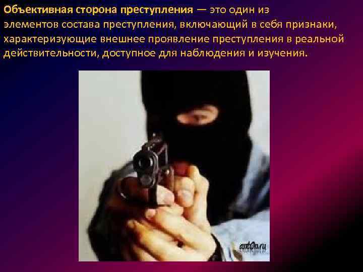 Объективная сторона преступления — это один из элементов состава преступления, включающий в себя признаки,