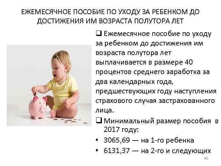 Напомню, в россии размер ежемесячного пособия по уходу за ребенком до 1,5 лет – 40 процентов среднего месячного заработка.
