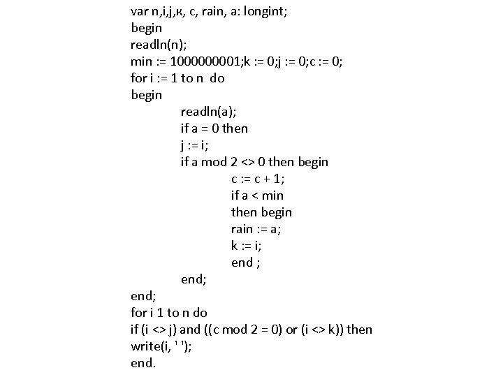 var n, i, j, к, с, rain, a: longint; begin readln(n); min : =