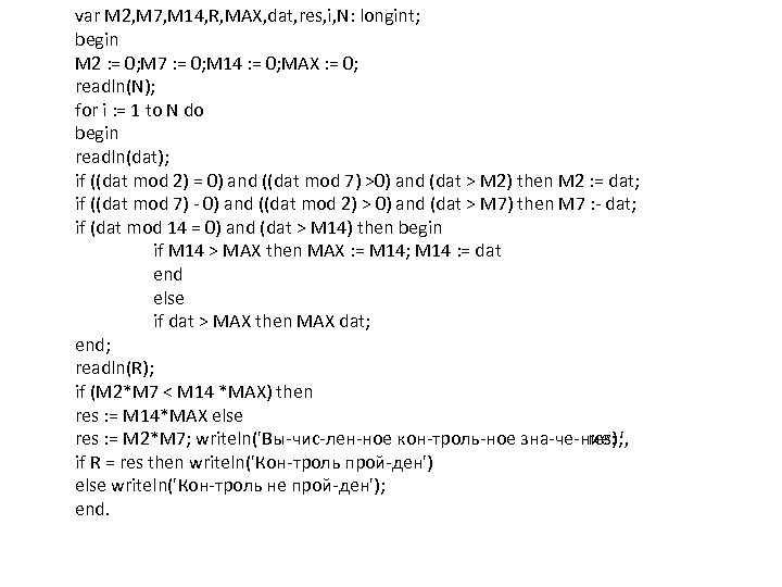 var М 2, М 7, М 14, R, MAX, dat, res, i, N: longint;