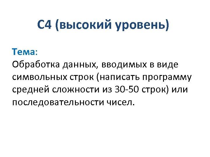 С 4 (высокий уровень) Тема: Обработка данных, вводимых в виде символьных строк (написать программу