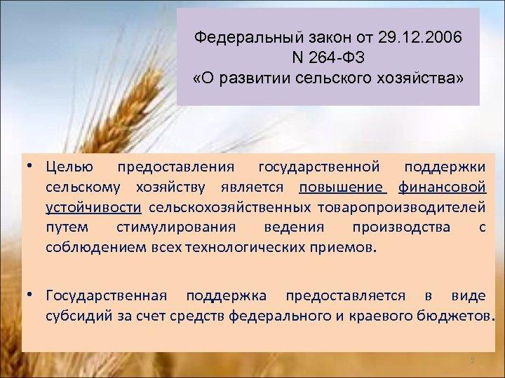 Федеральный закон от 29. 12. 2006 N 264 -ФЗ «О развитии сельского хозяйства» •
