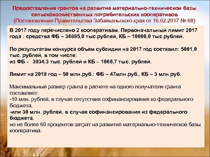 Предоставление грантов на развитие материально-технической базы сельскохозяйственных потребительских кооперативов (Постановление Правительства Забайкальского края от