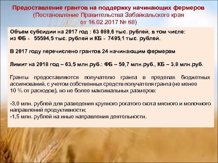 Предоставление грантов на поддержку начинающих фермеров (Постановление Правительства Забайкальского края от 16. 02. 2017