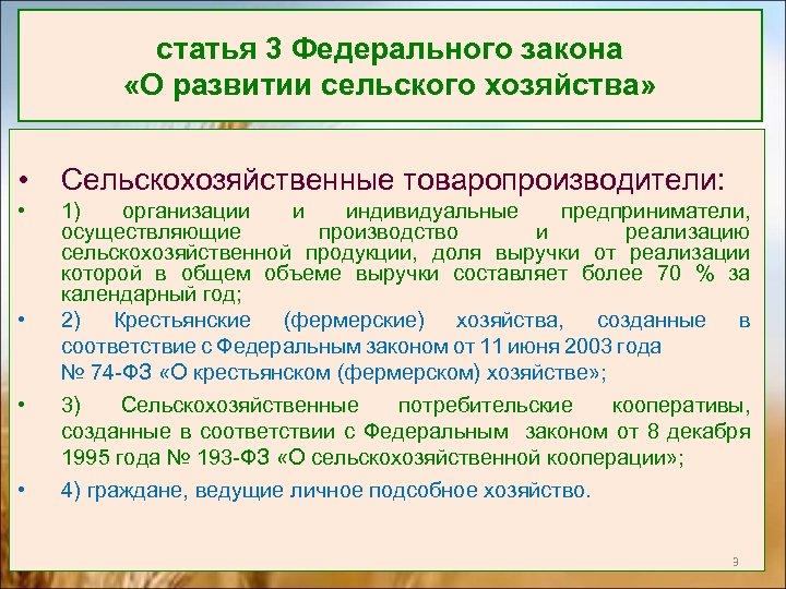 статья 3 Федерального закона «О развитии сельского хозяйства» • Сельскохозяйственные товаропроизводители: • 1) организации