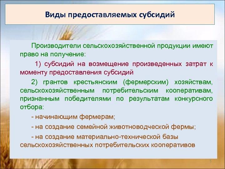 Виды предоставляемых субсидий Производители сельскохозяйственной продукции имеют право на получение: 1) субсидий на возмещение