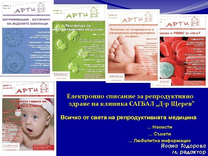 """Електронно списание за репродуктивно здраве на клиника САГБАЛ """"Д-р Щерев"""" Всичко от света на"""