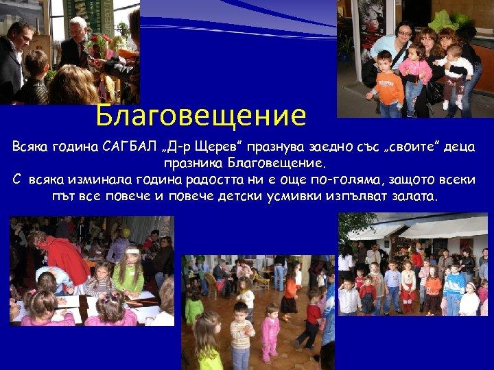 """Благовещение Всяка година САГБАЛ """"Д-р Щерев"""" празнува заедно със """"своите"""" деца празника Благовещение."""