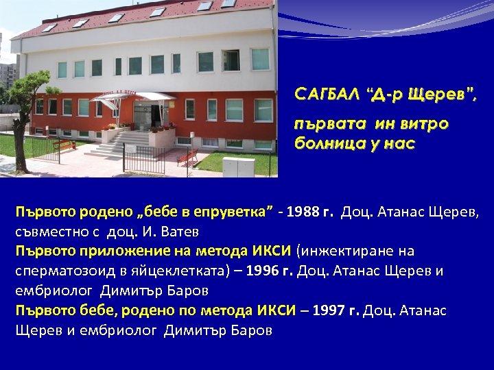 """САГБАЛ """"Д-р Щерев"""", първата ин витро болница у нас Първото родено """"бебе в епруветка"""""""