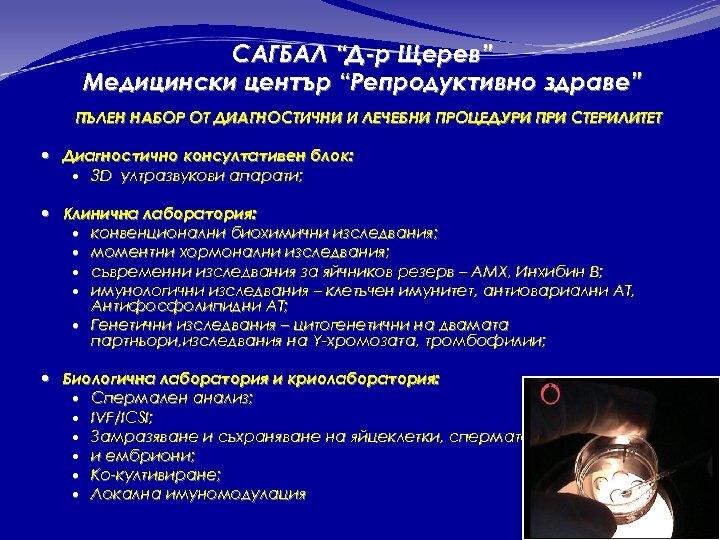 """САГБАЛ """"Д-р Щерев"""" Медицински център """"Репродуктивно здраве"""" ПЪЛЕН НАБОР ОТ ДИАГНОСТИЧНИ И ЛЕЧЕБНИ ПРОЦЕДУРИ"""