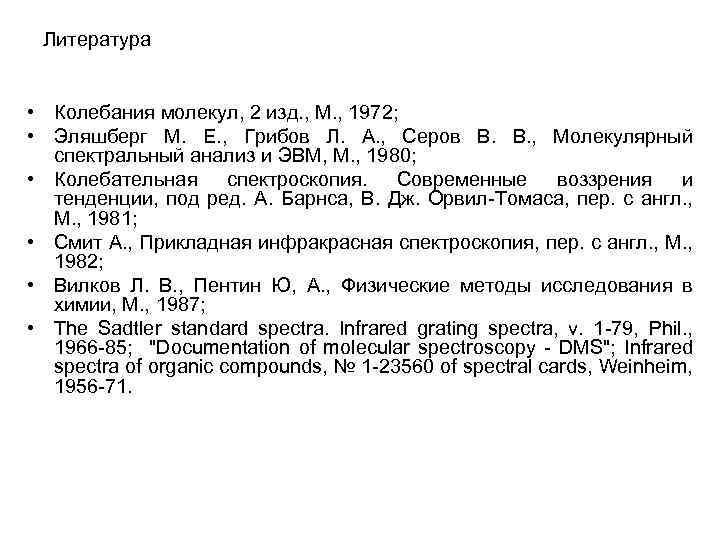 Литература • Колебания молекул, 2 изд. , М. , 1972; • Эляшберг М. Е.