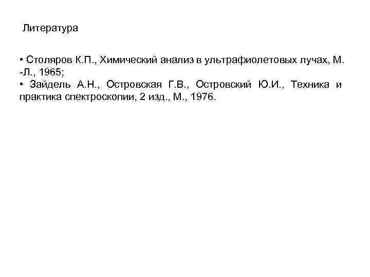 Литература • Столяров К. П. , Химический анализ в ультрафиолетовых лучах, M. -Л. ,