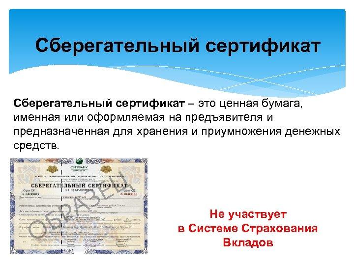 Сберегательный сертификат – это ценная бумага, именная или оформляемая на предъявителя и предназначенная для