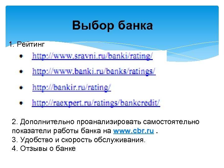 Выбор банка 1. Рейтинг 2. Дополнительно проанализировать самостоятельно показатели работы банка на www. cbr.