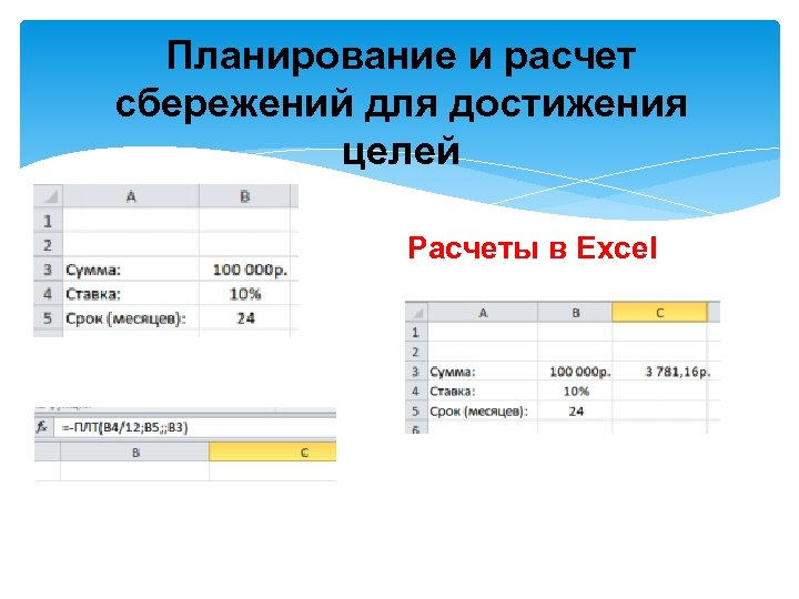 Планирование и расчет сбережений для достижения целей Расчеты в Excel