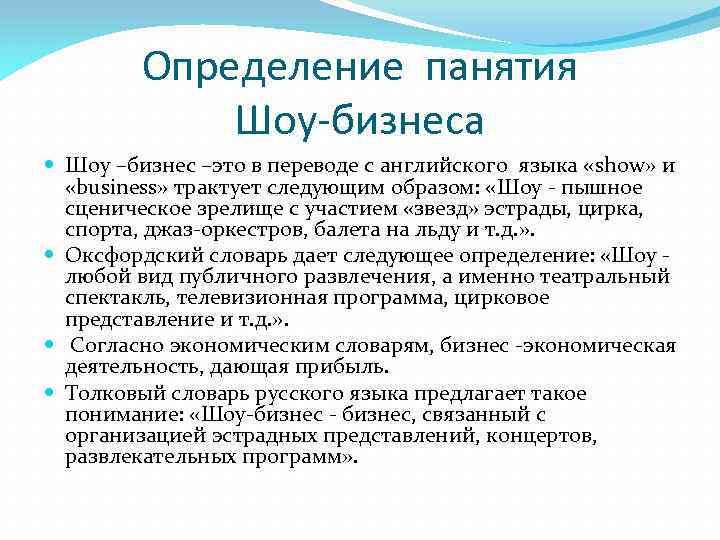 Определение панятия Шоу-бизнеса Шоу –бизнес –это в переводе с английского языка «show» и «business»