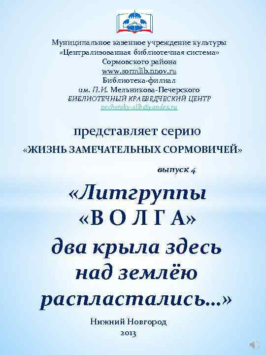 Муниципальное казенное учреждение культуры «Централизованная библиотечная система» Сормовского района www. sormlib. nnov. ru Библиотека-филиал