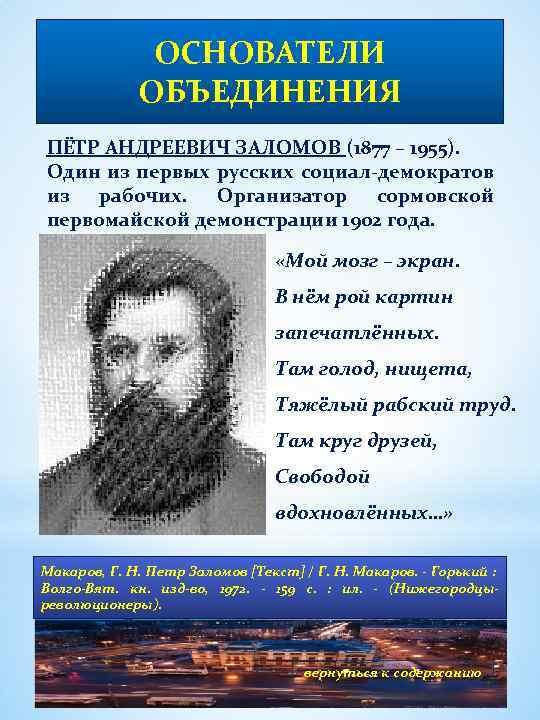 ОСНОВАТЕЛИ ОБЪЕДИНЕНИЯ ПЁТР АНДРЕЕВИЧ ЗАЛОМОВ (1877 – 1955). Один из первых русских социал-демократов из