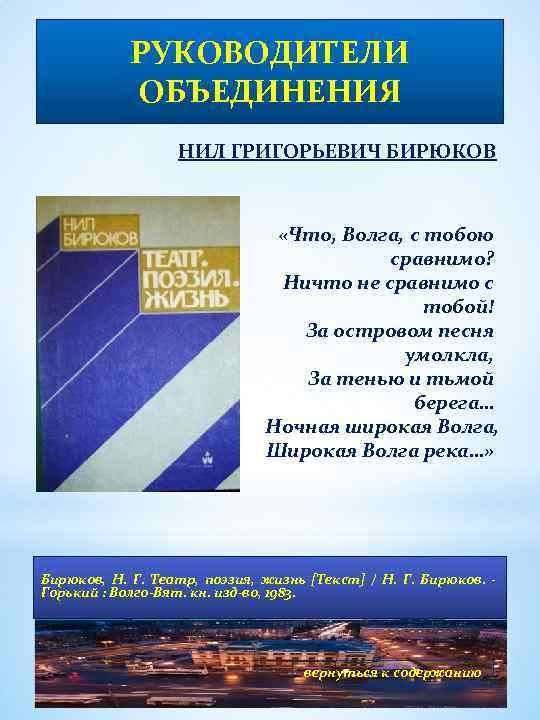 РУКОВОДИТЕЛИ ОБЪЕДИНЕНИЯ НИЛ ГРИГОРЬЕВИЧ БИРЮКОВ «Что, Волга, с тобою сравнимо? Ничто не сравнимо с