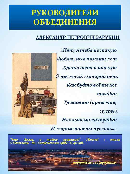 РУКОВОДИТЕЛИ ОБЪЕДИНЕНИЯ АЛЕКСАНДР ПЕТРОВИЧ ЗАРУБИН «Нет, я тебя не такую Люблю, но в памяти