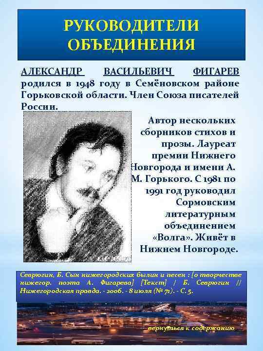 РУКОВОДИТЕЛИ ОБЪЕДИНЕНИЯ АЛЕКСАНДР ВАСИЛЬЕВИЧ ФИГАРЕВ родился в 1948 году в Семёновском районе Горьковской области.