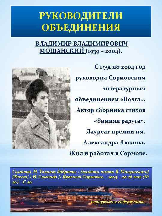 РУКОВОДИТЕЛИ ОБЪЕДИНЕНИЯ ВЛАДИМИРОВИЧ МОЩАНСКИЙ (1939 – 2004). С 1991 по 2004 год руководил Сормовским