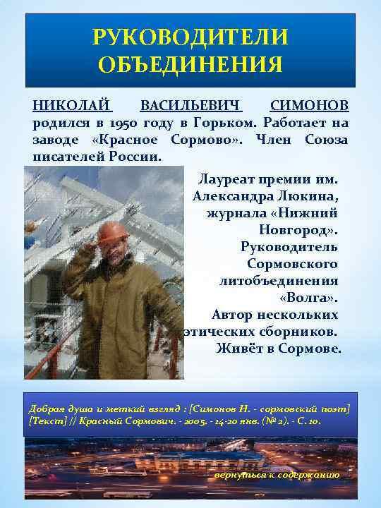 РУКОВОДИТЕЛИ ОБЪЕДИНЕНИЯ НИКОЛАЙ ВАСИЛЬЕВИЧ СИМОНОВ родился в 1950 году в Горьком. Работает на заводе