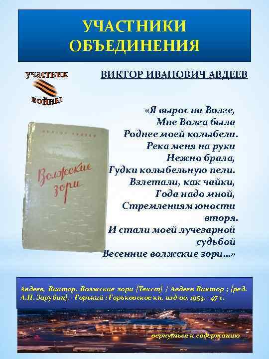 УЧАСТНИКИ ОБЪЕДИНЕНИЯ ВИКТОР ИВАНОВИЧ АВДЕЕВ «Я вырос на Волге, Мне Волга была Роднее моей