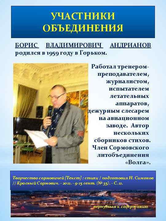 УЧАСТНИКИ ОБЪЕДИНЕНИЯ БОРИС ВЛАДИМИРОВИЧ АНДРИАНОВ родился в 1959 году в Горьком. Работал тренеромпреподавателем, журналистом,