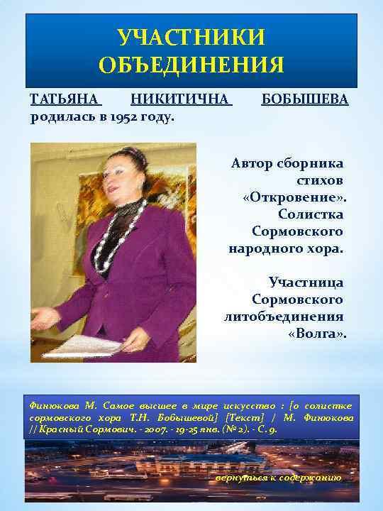 УЧАСТНИКИ ОБЪЕДИНЕНИЯ ТАТЬЯНА НИКИТИЧНА родилась в 1952 году. БОБЫШЕВА Автор сборника стихов «Откровение» .