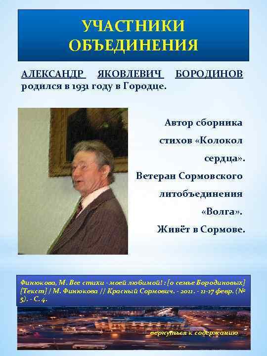 УЧАСТНИКИ ОБЪЕДИНЕНИЯ АЛЕКСАНДР ЯКОВЛЕВИЧ БОРОДИНОВ родился в 1931 году в Городце. Автор сборника стихов