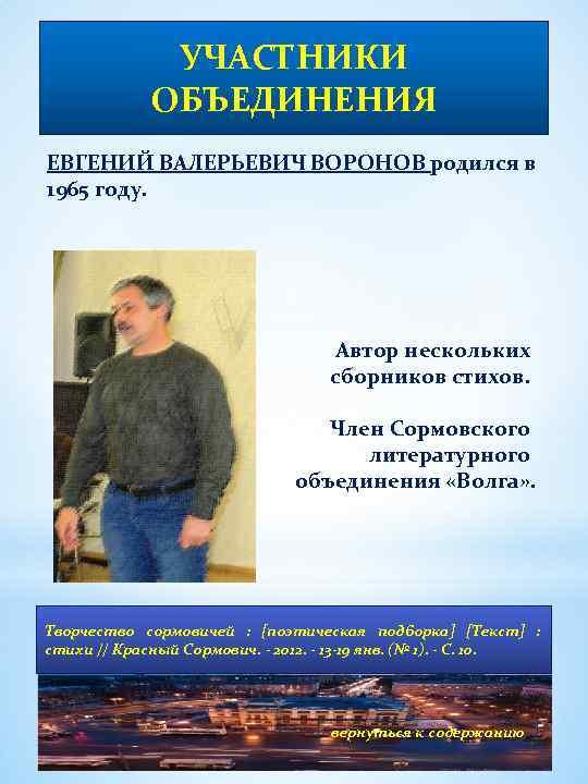 УЧАСТНИКИ ОБЪЕДИНЕНИЯ ЕВГЕНИЙ ВАЛЕРЬЕВИЧ ВОРОНОВ родился в 1965 году. Автор нескольких сборников стихов. Член