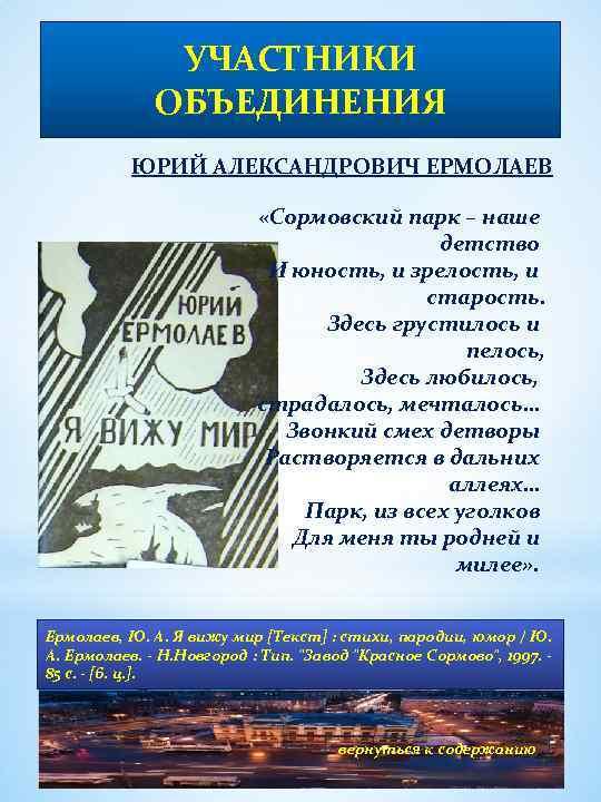 УЧАСТНИКИ ОБЪЕДИНЕНИЯ ЮРИЙ АЛЕКСАНДРОВИЧ ЕРМОЛАЕВ «Сормовский парк – наше детство И юность, и зрелость,