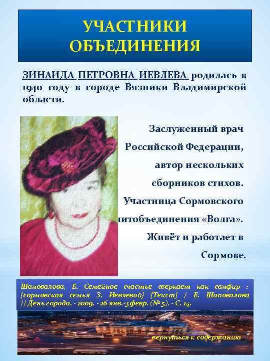 УЧАСТНИКИ ОБЪЕДИНЕНИЯ ЗИНАИДА ПЕТРОВНА ИЕВЛЕВА родилась в 1940 году в городе Вязники Владимирской области.